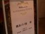 アルバム:第6回 忘年会(一般公開版)